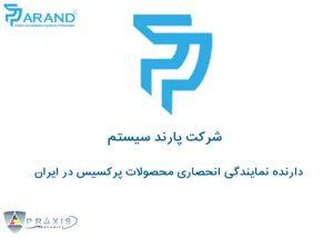 تولید کننده ایرانی دوربین مدار بسته