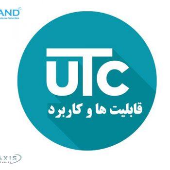 قابلیت UTC در دوربین مداربسته